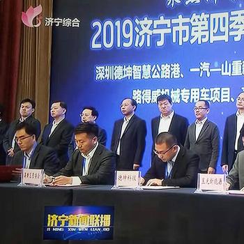 热烈祝贺我公司高端市政公路养护专用车,被列为2019年济宁市重点签约项目