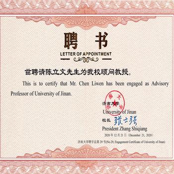 热烈祝贺董事长陈立文先生被济南大学聘请为顾问教授