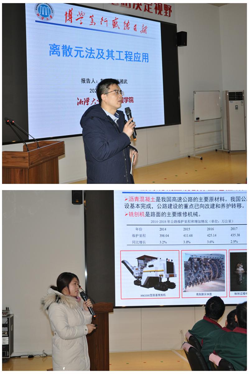 湘潭大学新闻用图